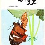 کتاب پروانه