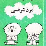 کتاب مرد شرقی