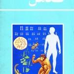 کتاب تکامل