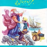 کتاب جزیره هر سال یکی ، پتر و غول کوهستان