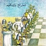 کتاب شطرنج بازی کنیم