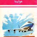 کتاب هواپیما