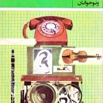 کتاب صوت
