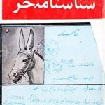 کتاب شناسنامه خر
