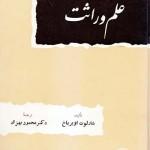 کتاب علم وراثت