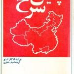 کتاب چین سرخ