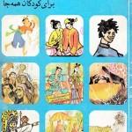 کتاب قصه های مردم آسیا ، برای کودکان همه جا