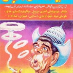 کتاب سیاستمداران جنجالی