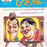 کتاب فکاهیات تلویزیونی