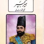 کتاب امیر کبیر ، تجلی افتخارات ملی