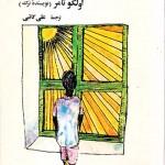 کتاب محرم و شعاع خورشید