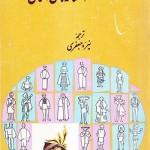 کتاب افسانه های آلمانی