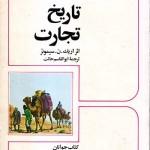 کتاب تاریخ تجارت
