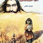 کتاب آقا حشمت
