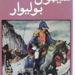 کتاب سیمون بولیوار