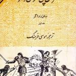 کتاب قصر سن پل ، ژان دلاور ( دو جلدی )