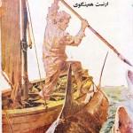 کتاب مرد پیر و دریا