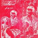 کتاب پسرک لبو فروش