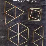 کتاب بازی با چوب کبریت