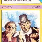 کتاب آرزوهای بزرگ ( دو زبانه )