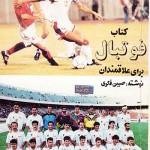کتاب فوتبال برای علاقمندان