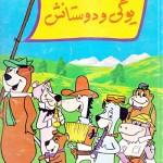 کتاب یوگی و دوستانش