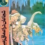 کتاب شجاعان در اعماق زمین