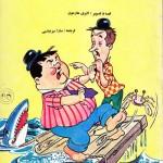 کتاب لورل و هاردی