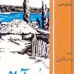 کتاب دن آرام ( دوره 4 جلدی )