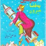 کتاب ملا نصرالدین به فضا میرود