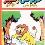 کتاب خرگوش با هوش و شیر ظالم