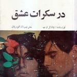 کتاب در سکرات عشق