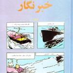 کتاب خبرنگار