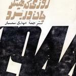 کتاب روزی که هیتلر جان در برد