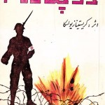 کتاب در چنگال فاشیسم
