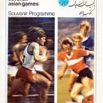 کتاب یادبود بازیهای آسیایی تهران