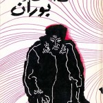 کتاب بوران