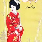 کتاب سرزمین سحر آمیز ژاپن