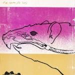 کتاب سرگذشت زیستشناسی
