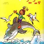 کتاب پینوکیو و دوستانش مسافرت در جزیره عجائب