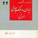 کتاب ایران در جنگ جهانی اول