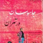 کتاب جاسوسان در تهران