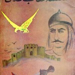 کتاب قهقهه عقاب طلائی