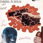 کتاب تشییع جنازه در برلین