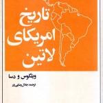 کتاب تاریخ آمریکای لاتین