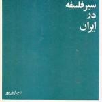 کتاب سیر فلسفه در ایران