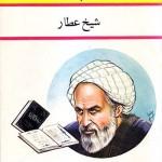 کتاب شیخ عطار