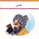 کتاب جامی