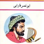 کتاب ابونصر فارابی