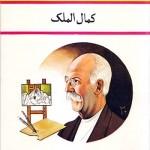 کتاب کمال الملک